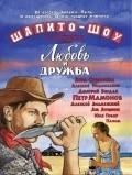 Shapito-shou: Lyubov i drujba is the best movie in Sergei Popov filmography.