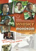 Whisky c molokom film from Aleksandr Mikhajlov filmography.
