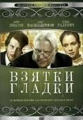Vzyatki gladki is the best movie in Elena Radevich filmography.