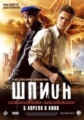 Shpion is the best movie in Aleksei Gorbunov filmography.
