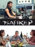 Bayker is the best movie in Mariya Ivaschenko filmography.