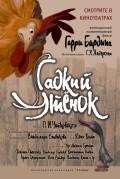 Gadkiy utenok is the best movie in Yuliya Rutberg filmography.