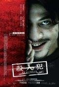 Saat yan faan is the best movie in Kuan Tai Chen filmography.