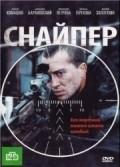 Snayper is the best movie in Natalya Terekhova filmography.