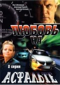 Lyubov na asfalte is the best movie in Vladimir Bashkirov filmography.