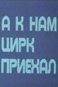 A k nam tsirk priehal is the best movie in Pavel Stepanov filmography.