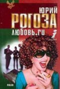 Lyubov.ru - movie with Yevgeni Steblov.