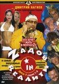 Zadov In Realiti is the best movie in Valeriya Kudryavtseva filmography.