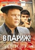 V Parij! is the best movie in Georgi Drozd filmography.