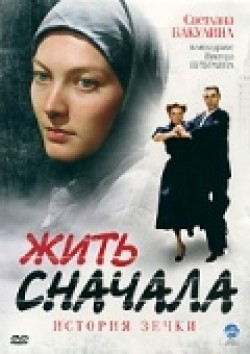 Jit snachala (serial) - movie with Oleg Chernov.
