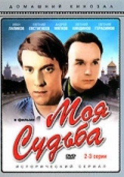 Moya sudba (mini-serial) film from Leonid Pchyolkin filmography.