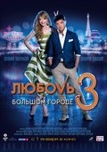 Lyubov v bolshom gorode 3 is the best movie in Vera Brejneva filmography.