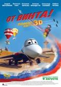 Ot vinta 3D is the best movie in Aleksandr Lenkov filmography.
