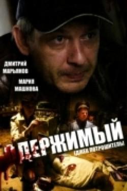Oderjimyiy (serial) is the best movie in Anna Peskova filmography.