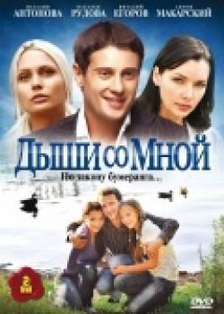 TV series Dyishi so mnoy (serial).