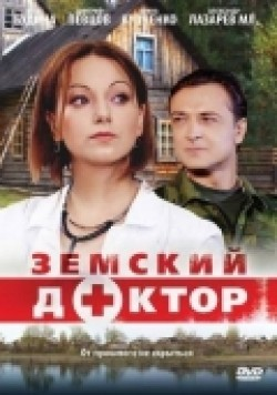 Zemskiy doktor (serial) - movie with Valentin Smirnitsky.