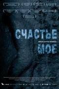 Schaste moe is the best movie in Viktor Nemets filmography.