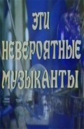 Eti neveroyatnyie muzyikantyi - movie with Leonid Kuravlyov.