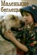 Malenkie begletsyi is the best movie in Oleg Akulich filmography.