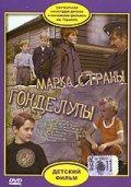 Marka stranyi Gondelupyi is the best movie in Leonid Risov filmography.