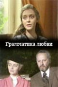 Grammatika lyubvi is the best movie in Gennadiy Korotkov filmography.