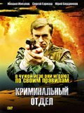 Kriminalnyiy otdel is the best movie in Evdokiya Vishnyakova filmography.