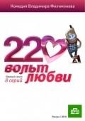 220 volt lyubvi is the best movie in Mariya Klyukvina filmography.