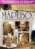Marevo is the best movie in Evgeniy Filichkin filmography.