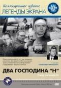Dwaj panowie «N» is the best movie in Boleslaw Plotnicki filmography.