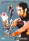 Cinema Hong Kong: Kung Fu - movie with Sammo Hung.