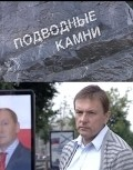 Podvodnyie kamni - movie with Valeriy Solovev.