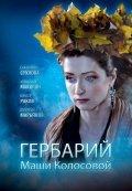 Gerbariy Mashi Kolosovoy is the best movie in Aleksandr Makogon filmography.