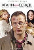 Hrani menya dojd is the best movie in Aleksandr Karpilovskiy filmography.