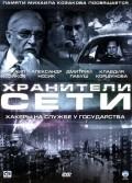 Hraniteli seti is the best movie in Maksim Artamonov filmography.
