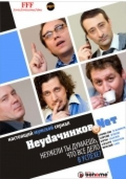 Neudachnikov.net (serial) is the best movie in Georgy Dronov filmography.