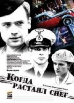 Kogda rastayal sneg (serial) is the best movie in Anton Gulyaev filmography.