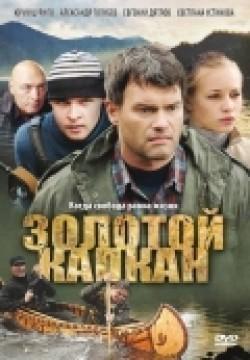 Zolotoy kapkan (serial) is the best movie in Svetlana Ustinova filmography.