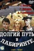 Dolgiy put v labirinte - movie with Aleksandr Goloborodko.