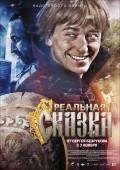 Realnaya skazka is the best movie in Lyudmila Polyakova filmography.