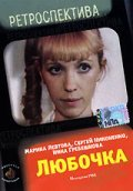 Lyubochka - movie with Sergei Nikonenko.