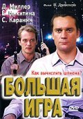 Bolshaya igra is the best movie in Yekaterina Nikitina filmography.