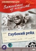 Glubokiy reyd - movie with Andrei Fajt.