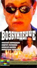 Vozbujdenie - movie with Nikolai Karachentsov.