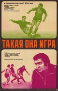 Takaya ona, igra - movie with Georgi Zhzhyonov.