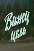 Viju tsel! is the best movie in Valentin Belokhvostik filmography.