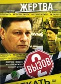 Vyizov 2 - movie with Aristarkh Livanov.
