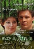 Nejnyie vstrechi is the best movie in Olga Beryozkina filmography.