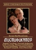 Mistifikator - movie with Andrei Tolubeyev.