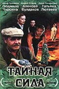 Taynaya sila - movie with Nonna Grishayeva.