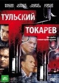 Tulskiy Tokarev (serial) - movie with Vitaly Kovalenko.
